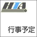 HTA_schedule